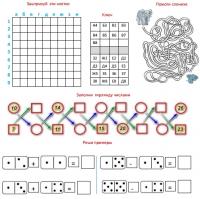 Рабочая тетрадь по  математике. 2 часть. Числа от 11 до 20