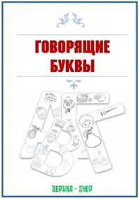 Комплект букв русского алфавита с картинками-раскрасками на изучаемую букву.
