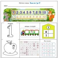 Подготовка к школе. Рабочая тетрадь по математике для детей 6-7 лет. 1 часть